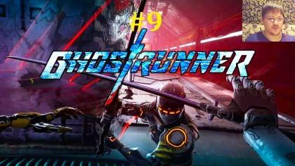 Ghostrunner Прохождение - В погоне за кибердевахой #9