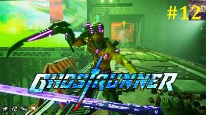 Ghostrunner Прохождение - Последняя способность #12