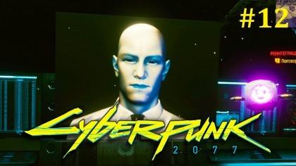 Cyberpunk 2077 Прохождение - Другие дела #12