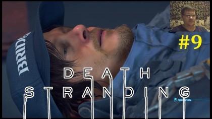 Death Stranding Прохождение - Тяжелые испытания #9