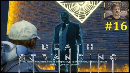 Death Stranding Прохождение - Вредная бомба с антивеществом #16