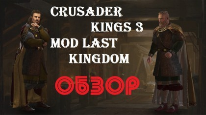 Crusader Kings 3: мод по сериалу Последнее Королевство | Last Kingdom - ОБЗОР