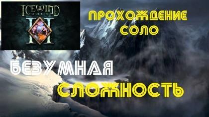 Прохождение Icewind Dale 2: Соло на БЕЗУМНОЙ сложности - НАЧАЛО