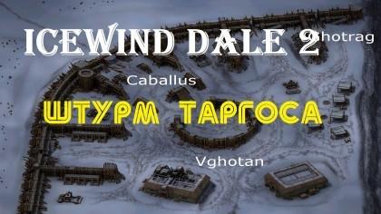 Прохождение Icewind Dale 2: Самая недооцененная D&D на ПК   Штурм Таргоса