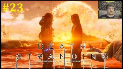Death Stranding Прохождение - Километровый финал #23