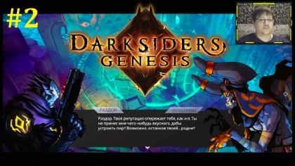 Darksiders Genesis Прохождение - Приключения в Пустоте #2