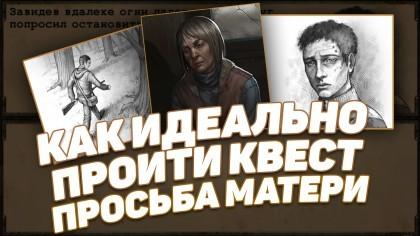 Day R Online Мью Профессионально проходит квест Просьба матери MEW GAME Игры на андроид и ios #15