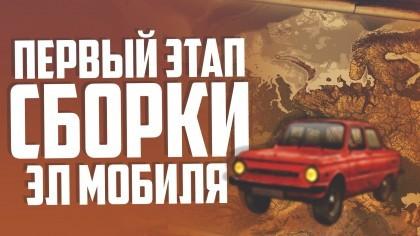 День Р Premium online Собираю электромобиль Инженер Родькин Мини ГЭС и Петропавловск