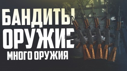 День Р Электромобиль Но мне нужно много оружия АК74 Рейды базы бандитов