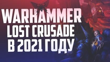 Warhammer 40000 lost crusade Первый взгляд Мью не знает что это такое Вархаммер Лост Крусейд