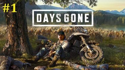 Days Gone Прохождение - Стрим #1