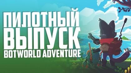 Пилотный выпуск Botworld Adventure Котики в деле