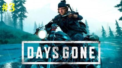 Days Gone Прохождение - Стрим #3