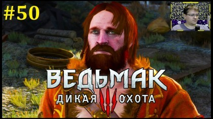 The Witcher 3: Wild Hunt Прохождение - Вот и Хьялмар #50