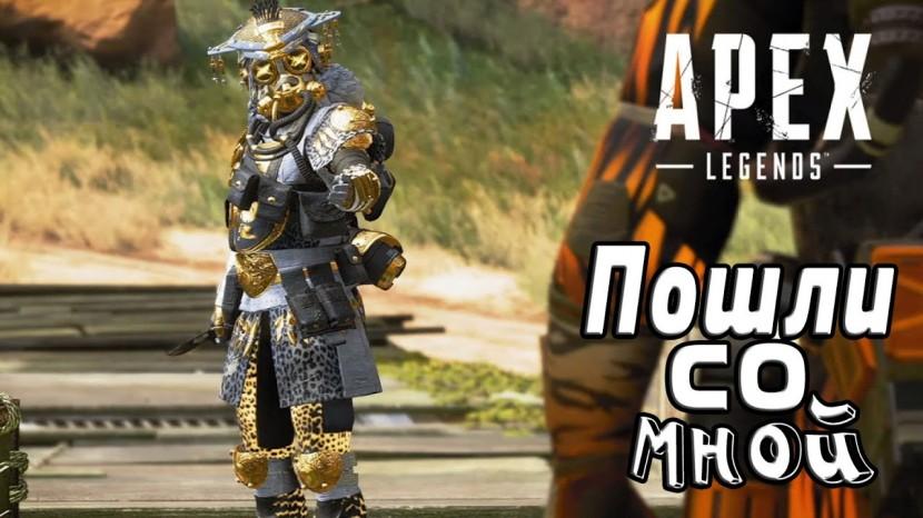 НОВЫЕ РЕЖИМЫ ИГРЫ! - КРУПНОЕ ОБНОВЛЕНИЕ! Apex Legends 2020
