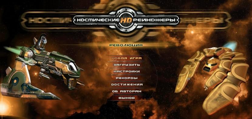 Прохождение Космические рейнджеры 2 HD Революция - НАЧАЛО