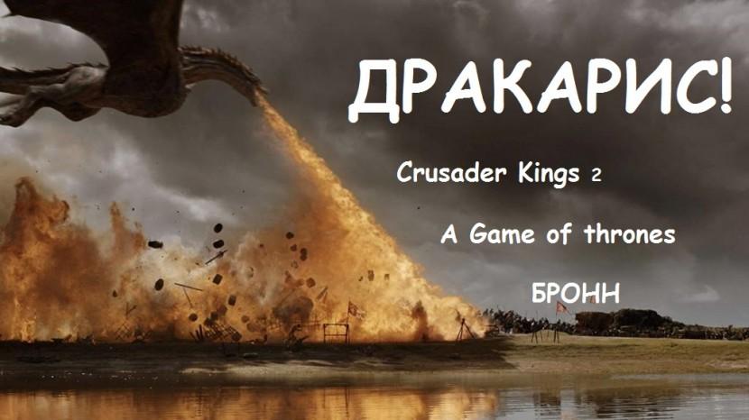 Crusader Kings 2 AGOT за Бронна: ДРАКАРИС!
