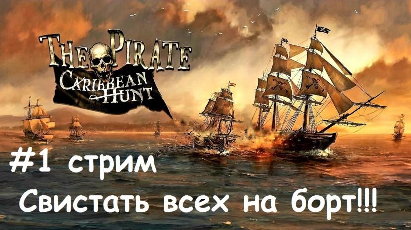 The Pirate: Caribbean Hunt - набираем мощь. Первый стрим
