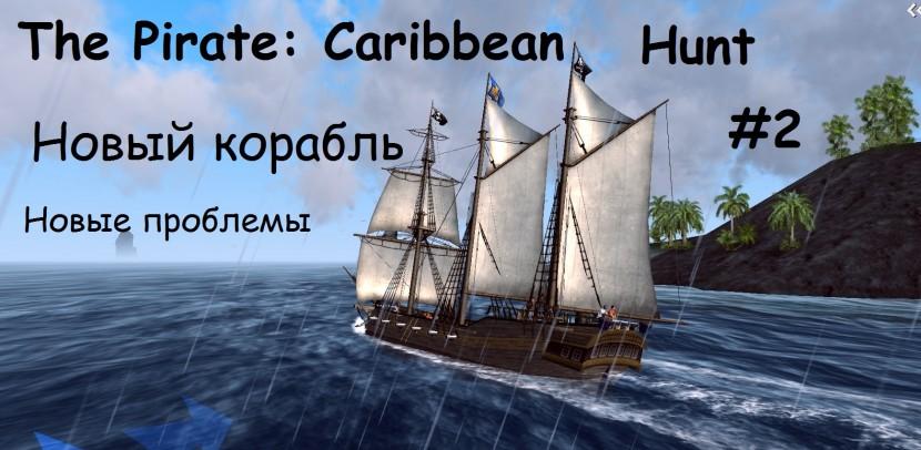 The Pirate: Caribbean Hunt #2 - На Баркентине: к позору или славе (Live)