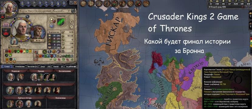 Crusader Kings 2 AGOT: ФИНАЛ - Король Визерис и изгнание Гискар из Вестероса