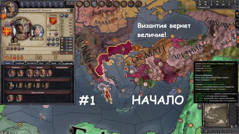 Crusader Kings 2: #1 Византия вернет величие - НАЧАЛО