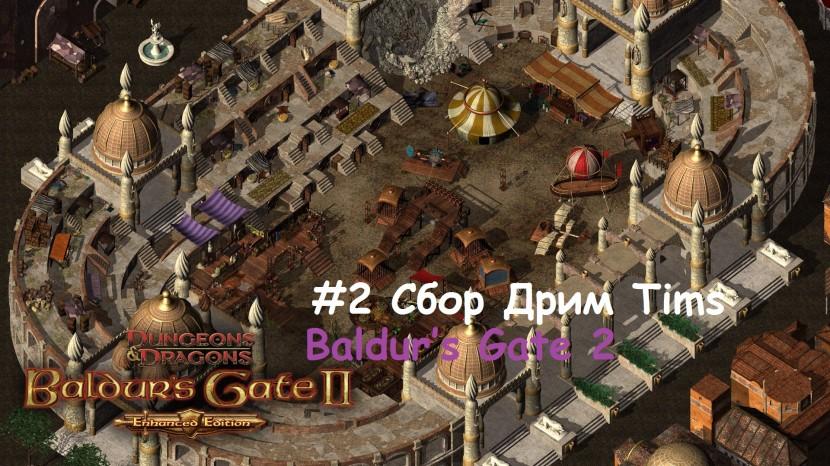 Прохождение Baldur's Gate 2 EE #2: Медная корона и сбор приключенцев