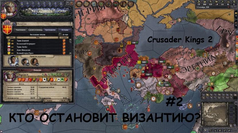 Crusader Kings 2 - Византия: Рвем османов на части! Не только мы #2