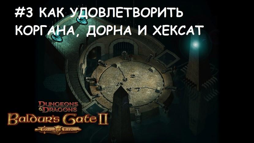 Прохождение Baldur's Gate 2 EE #3: Светлые мысли и темные дела