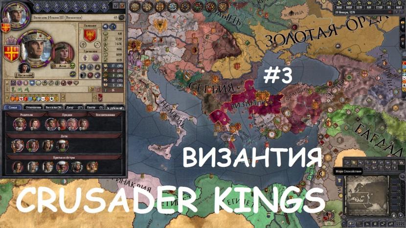 Crusader Kings 2 - Византия: Темные времена или как преодолеть спад роста #3