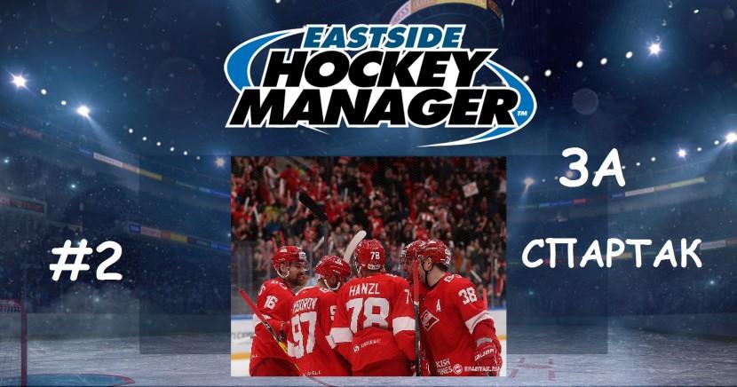 Eastside Hockey Manager - карьера за «Спартак»: Федун не может - хоккей поможет #2