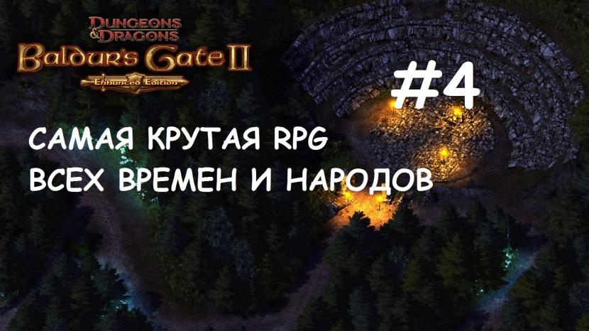 Прохождение Baldur's Gate 2 EE #4: Величайшая RPG всех времен