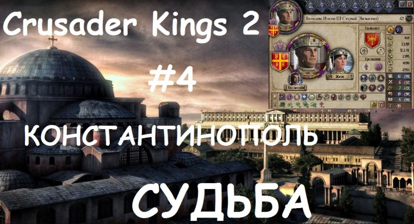 Crusader Kings 2 - Византия: смерть Базилевса Иоанна III и кризис власти #4