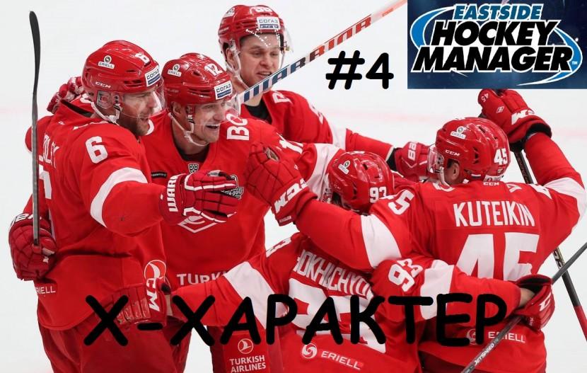 Eastside Hockey Manager - за «Спартак»: Красно-белые яйца #3