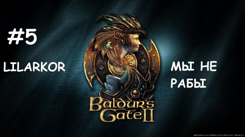 Baldur's Gate 2 EE #5: Влажные домогательства полуорка и топ меч игры Дорну