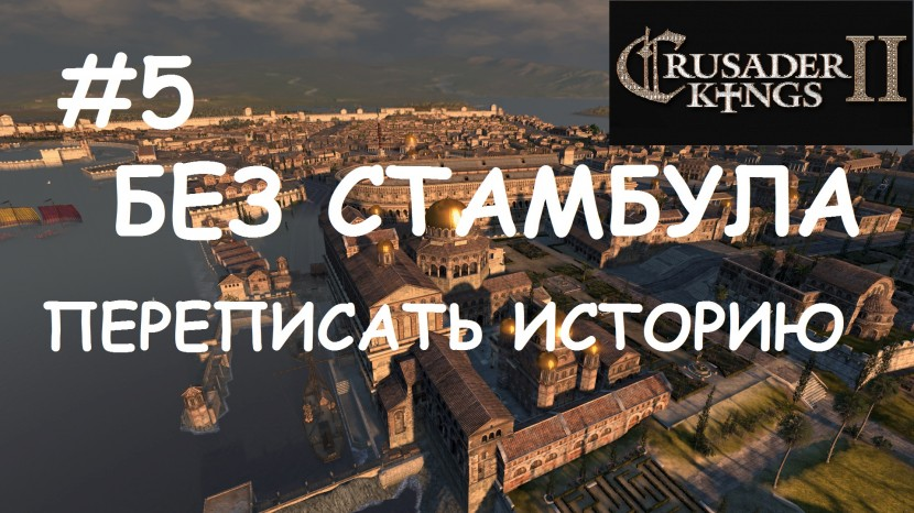 Crusader Kings 2 - Византия: Кровавые времена или чем так крута ваниль этой игры #5
