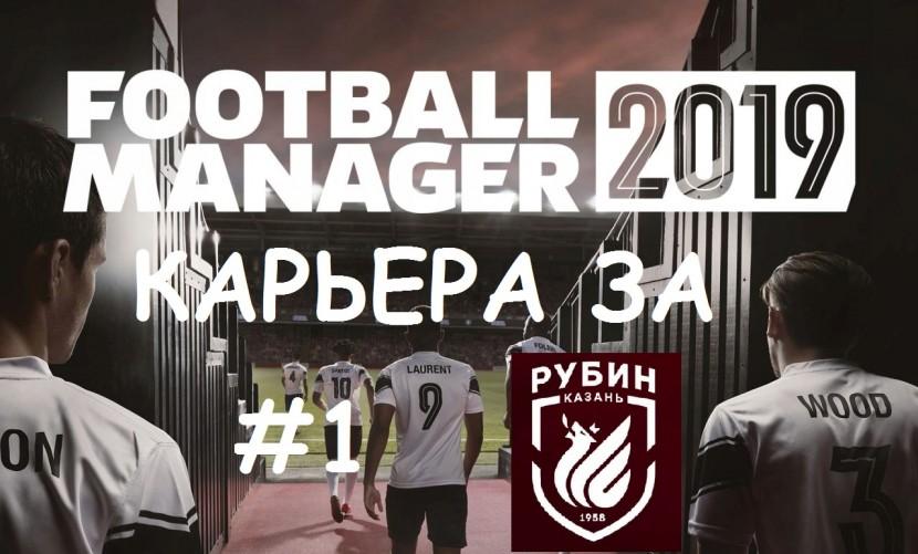 Football Manager 2019: старт карьеры за Рубин - руины Бердыева