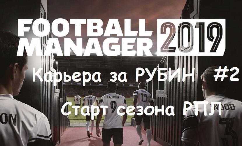 Football Manager 2019 - за Рубин: РПЛ - первые матчи сезона: танцы с конями #2
