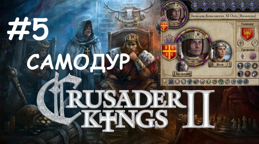 Crusader Kings 2 - Византия: Наследие однорукого и одноногого самодура #5
