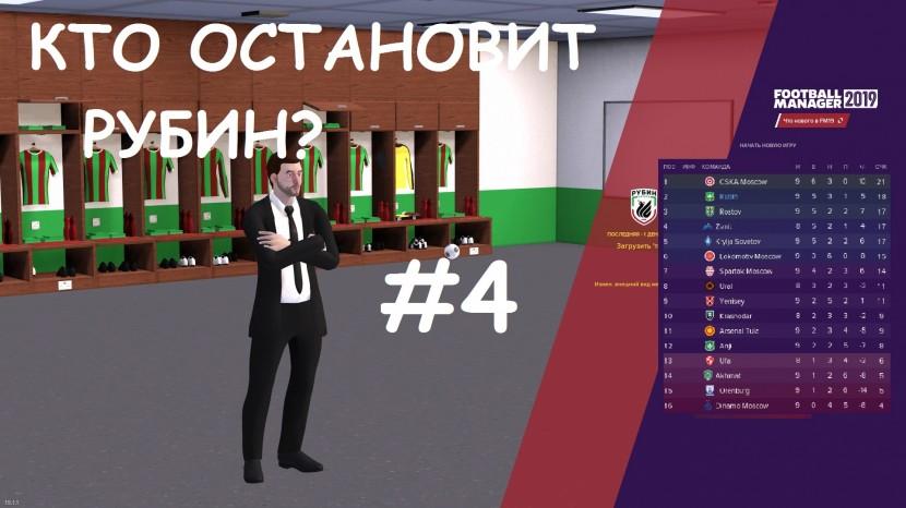 Football Manager 2019 - за Рубин: Кто остановит Казань? Многие #4