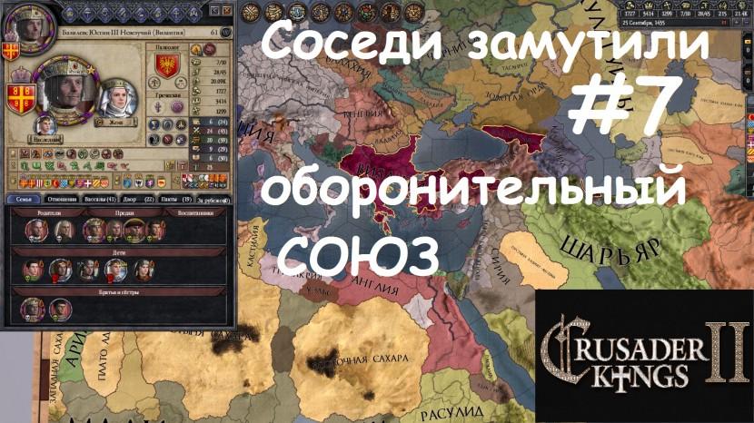 Crusader Kings 2 - Византия: VS Оборонительный союз - нас боятся #7 (LIVE)