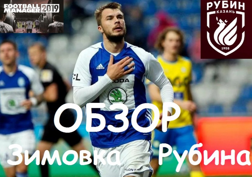 Football Manager: Зимовка Рубина | Комличенко и тактические мучения | быстрый ОБЗОР