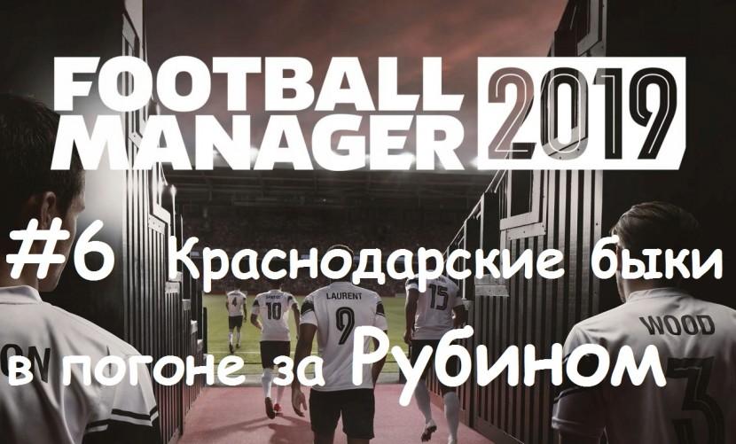 Football Manager 2019 - за Рубин: Ненавижу узкий ромб #6