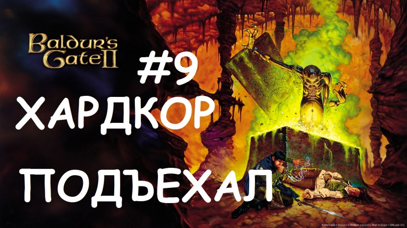 Прохождение Baldur's Gate 2 EE: СОЗЕРЦАТЕЛИ - встречаем хардкор #9