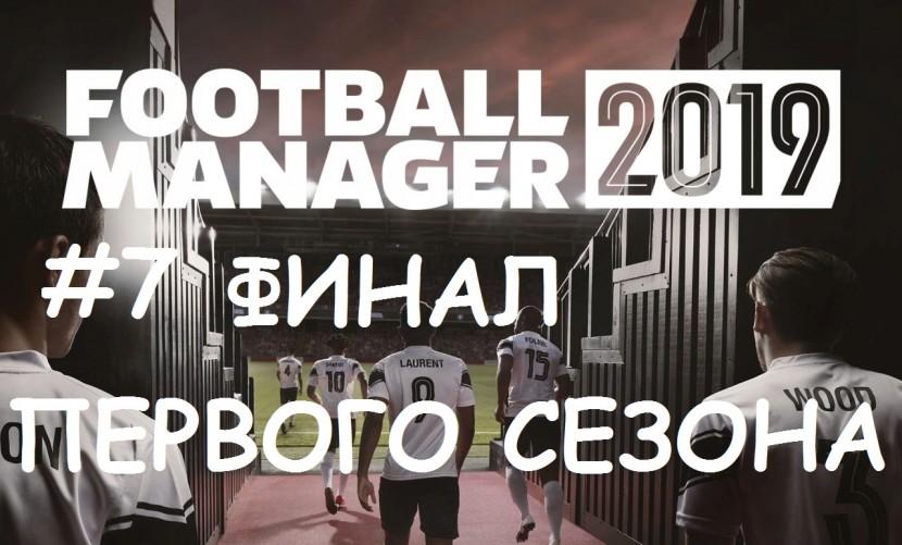 Football Manager 2019 - за Рубин: Историческое возвращение в еврокубки #7
