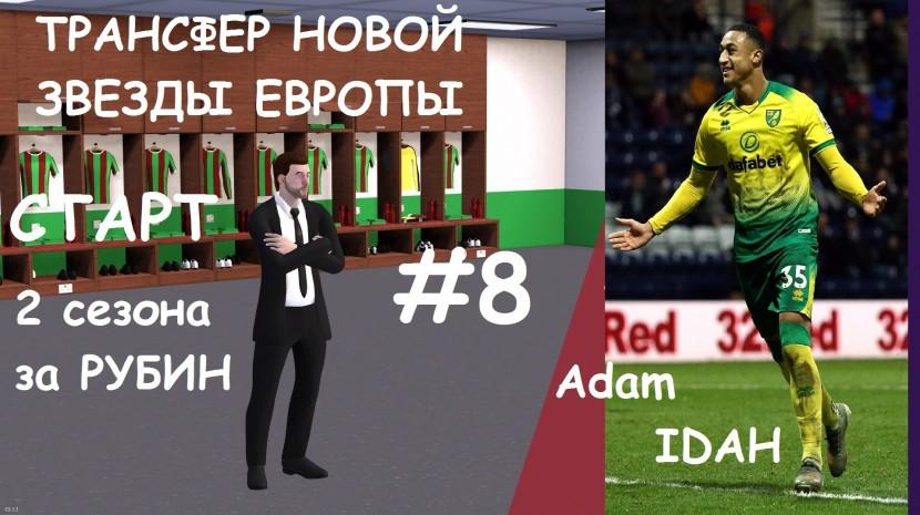 Football Manager 2019 - за Рубин: Трансферный огонь и первые матчи нового сезона #8 (LIVE)