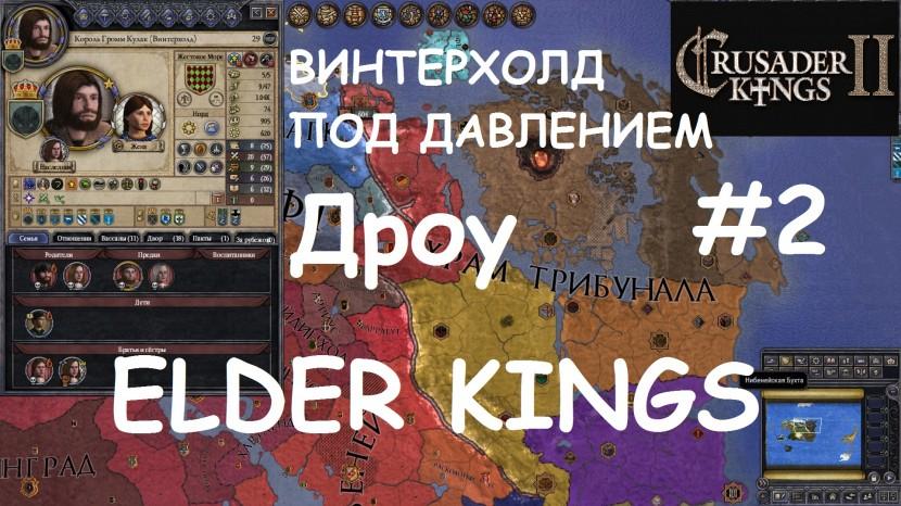 Crusader Kings 2 - Elder Kings: Захват Вайтрана и Йоррваскра #2