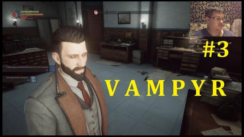 Vampyr Прохождение - Старый Морг #3