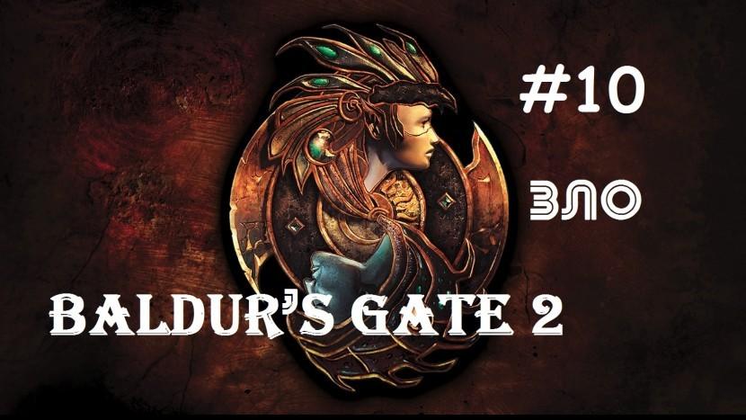 Baldur's Gate 2 EE: а ты на сколько save/load готов ради секса с Джахейрой?! #10