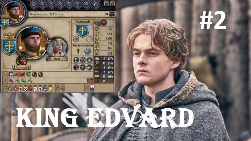 Crusader Kings 2 - Король Эдвард   Последнее королевство   Уэссекс в окружении данов (LIVE)