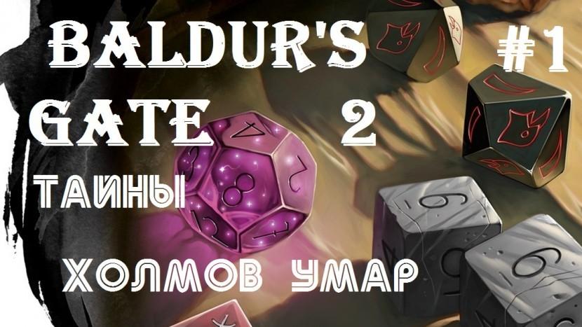 Baldur's Gate 2 EE: Тайны Холмов Умар | Как убить Теневого Дракона с одного спелла #11
